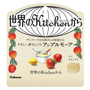 世界のkitchenからアップルモーア グミ