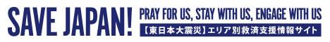 SAVE JAPAN! PROJECT